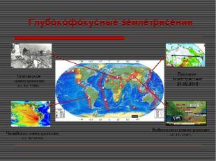 Глубокофокусные землетрясения Чилийское землетрясение 27.02.2010 Байкальское