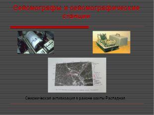 Сейсмографы и сейсмографические станции Сейсмическая активизация в районе шах