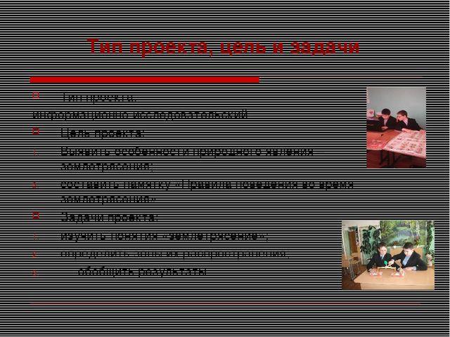Тип проекта, цель и задачи Тип проекта: информационно исследовательский Цель...