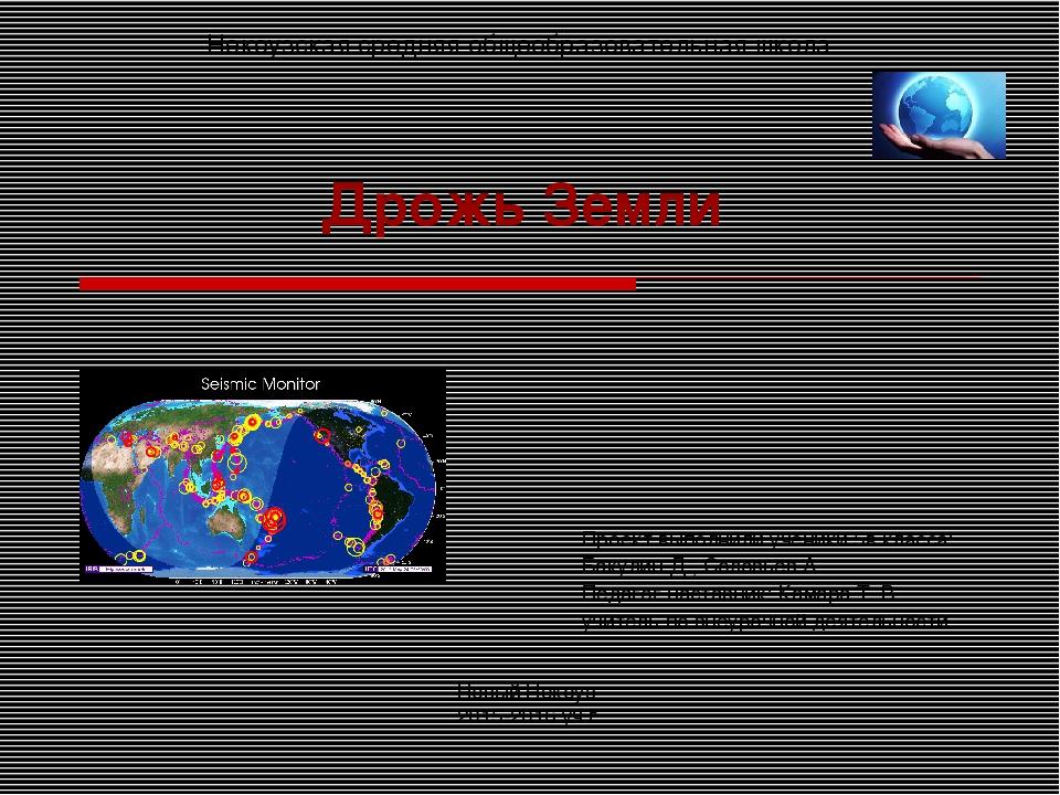 Дрожь Земли Проект выполнили ученики 5в класса: Бакулин Д., Соловьев А. Педаг...