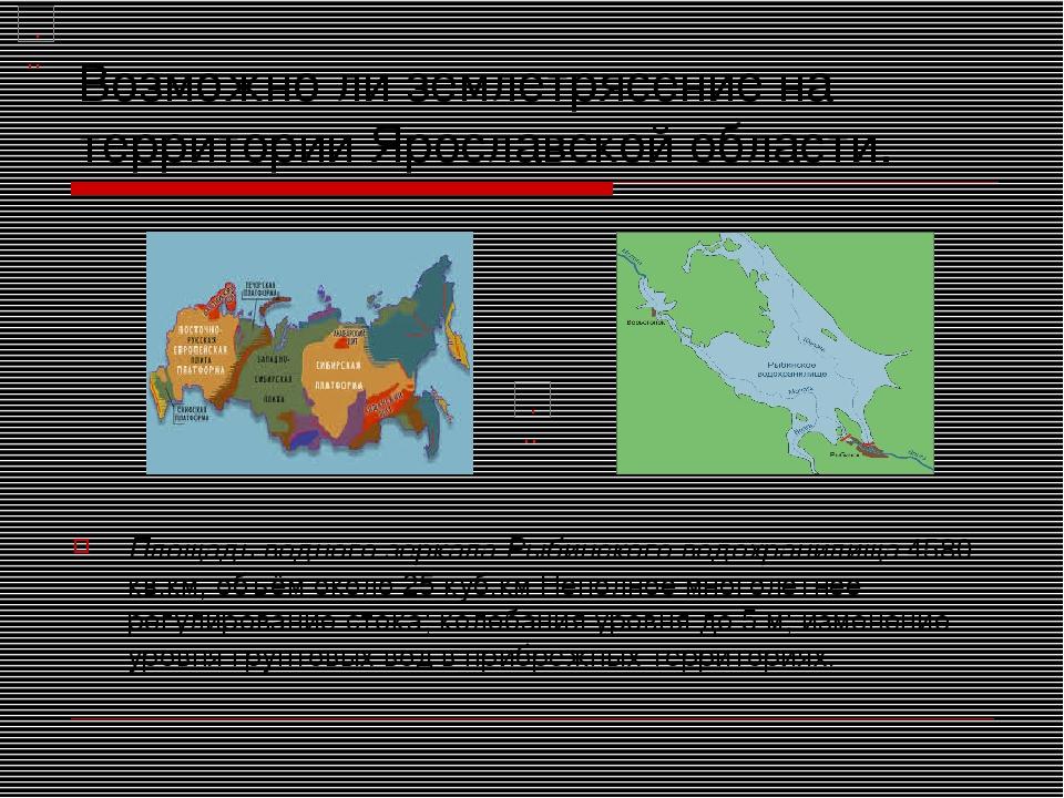 Возможно ли землетрясение на территории Ярославской области. Площадь водного...