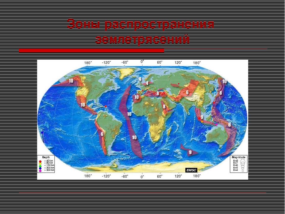 Зоны распространения землетрясений