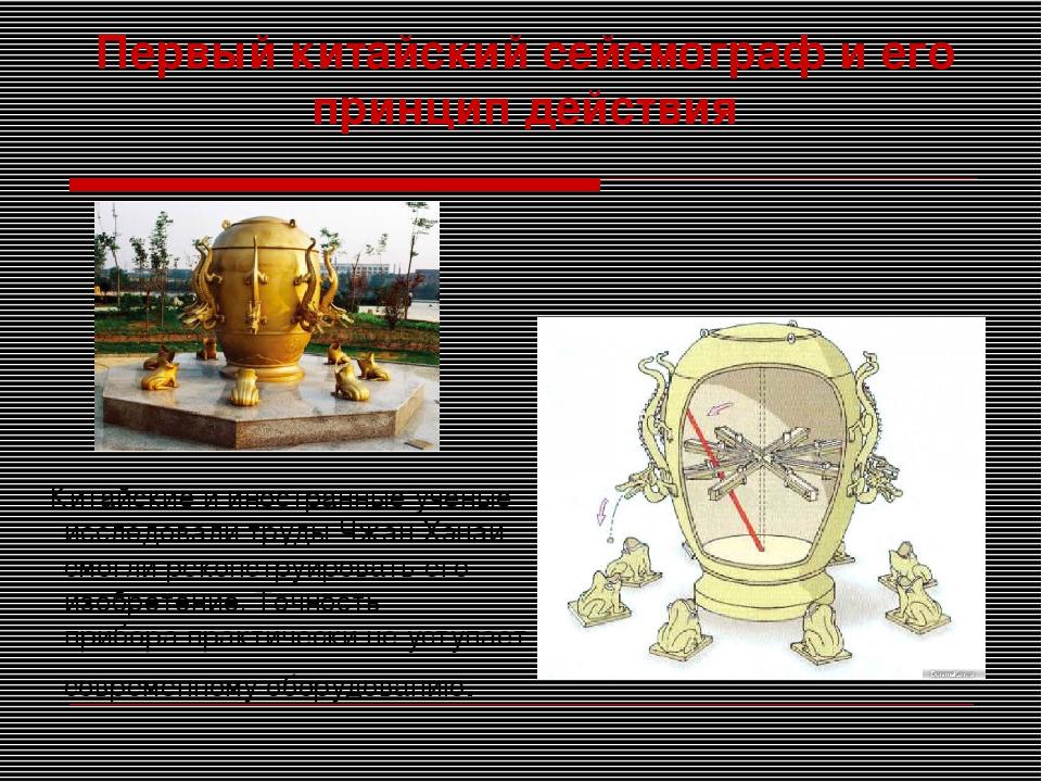 Первый китайский сейсмограф и его принцип действия Китайские и иностранные уч...