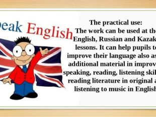 The practical use: The work can be used at the English, Russian and Kazakh le