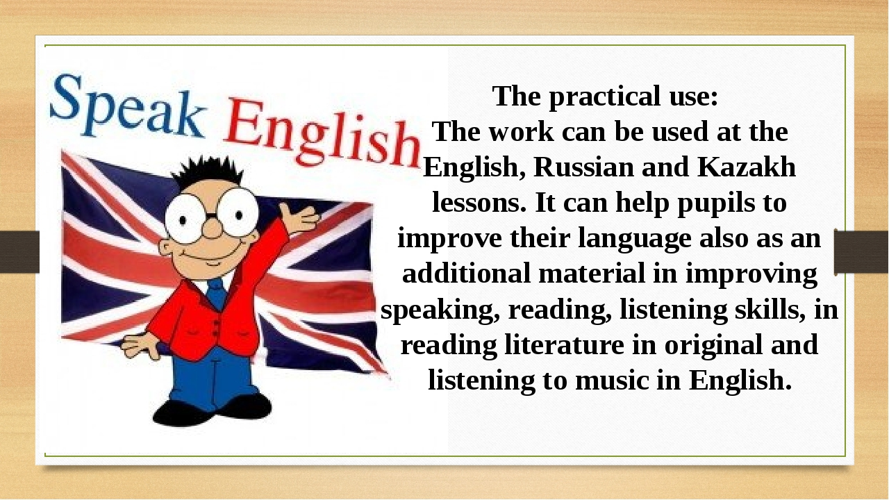 The practical use: The work can be used at the English, Russian and Kazakh le...
