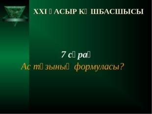 XXI ҒАСЫР КӨШБАСШЫСЫ 7 сұрақ Ас тұзының формуласы?
