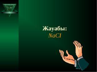 Жауабы: NaCI