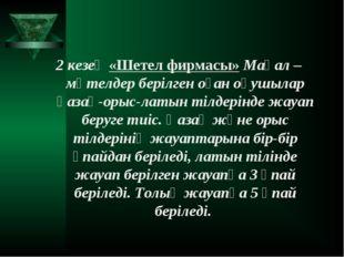 2 кезең «Шетел фирмасы» Мақал – мәтелдер берілген оған оқушылар қазақ-орыс-ла