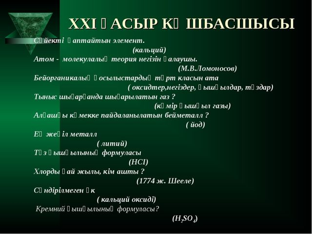XXI ҒАСЫР КӨШБАСШЫСЫ Сүйекті қаптайтын элемент. (кальций) Атом - молекулалық...