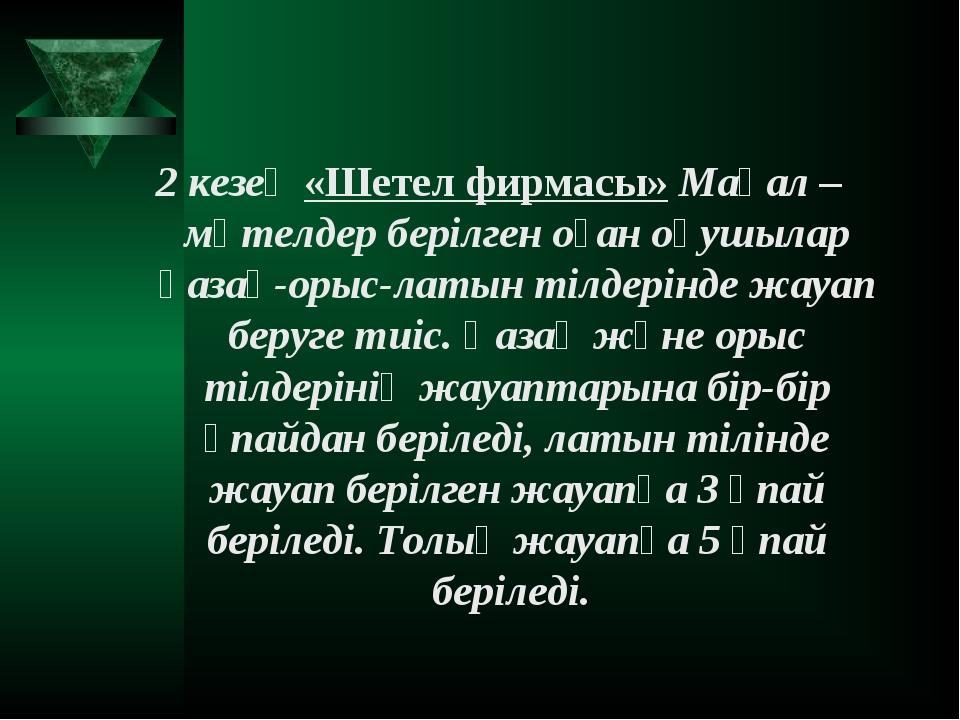 2 кезең «Шетел фирмасы» Мақал – мәтелдер берілген оған оқушылар қазақ-орыс-ла...