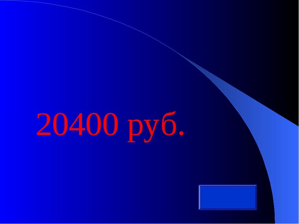 20400 руб.