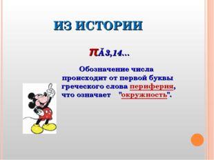 ИЗ ИСТОРИИ π≈3,14… Обозначение числа происходит от первой буквы греческого сл