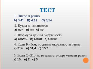 ТЕСТ 1. Число π равно А) 3,41 В) 4,31 С) 3,14 2. Буква π называется а) пси в)