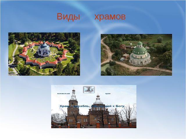 Виды храмов