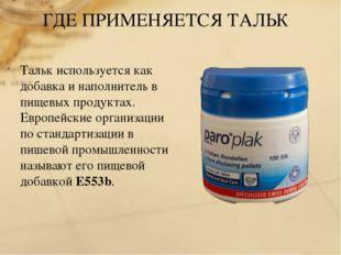 ГДЕ ПРИМЕНЯЕТСЯ ТАЛЬК Тальк используется как добавка и наполнитель в пищевых