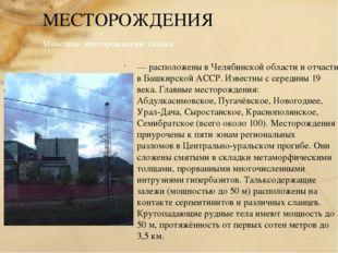 МЕСТОРОЖДЕНИЯ — расположены в Челябинской области и отчасти в Башкирской ACCP