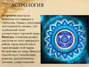 АСТРОЛОГИЯ Астрологиникогда не включали этот минерал в гороскопы. Однако, не