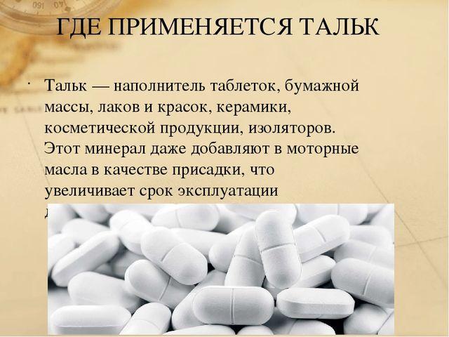 ГДЕ ПРИМЕНЯЕТСЯ ТАЛЬК Тальк — наполнитель таблеток, бумажной массы, лаков и к...