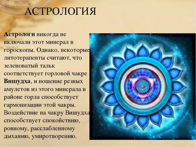 АСТРОЛОГИЯ Астрологиникогда не включали этот минерал в гороскопы. Однако, не...