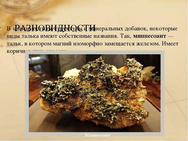 РАЗНОВИДНОСТИ В зависимости от структуры и минеральных добавок, некоторые вид...