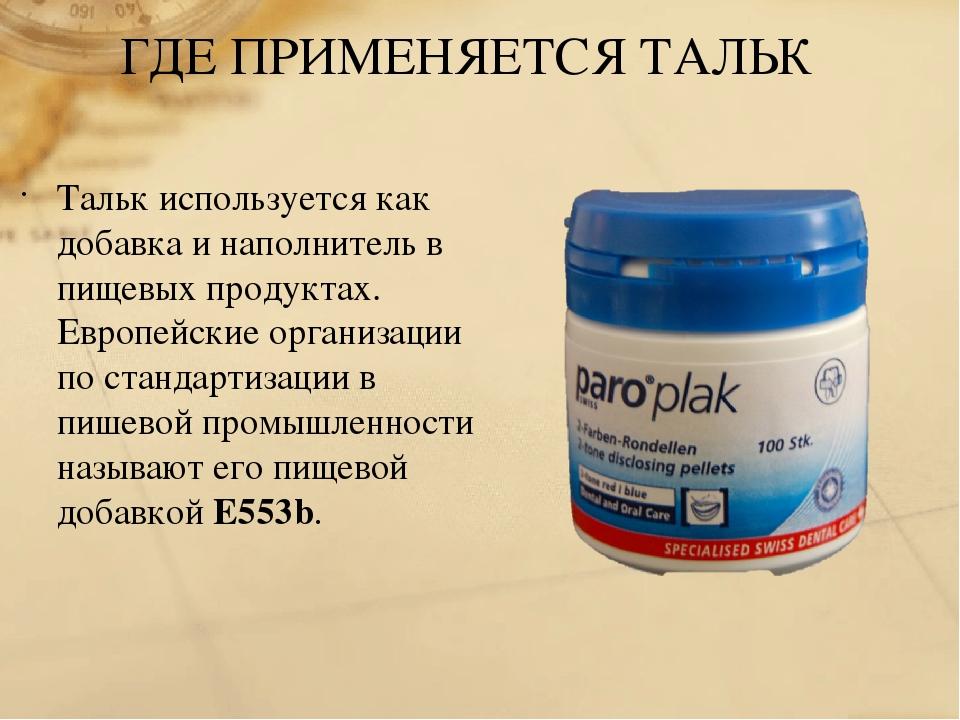 ГДЕ ПРИМЕНЯЕТСЯ ТАЛЬК Тальк используется как добавка и наполнитель в пищевых...