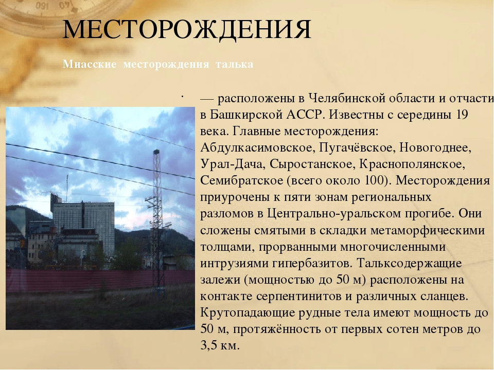 МЕСТОРОЖДЕНИЯ — расположены в Челябинской области и отчасти в Башкирской ACCP...