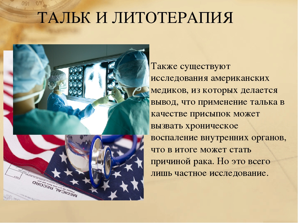 ТАЛЬК И ЛИТОТЕРАПИЯ Также существуют исследования американских медиков, из ко...