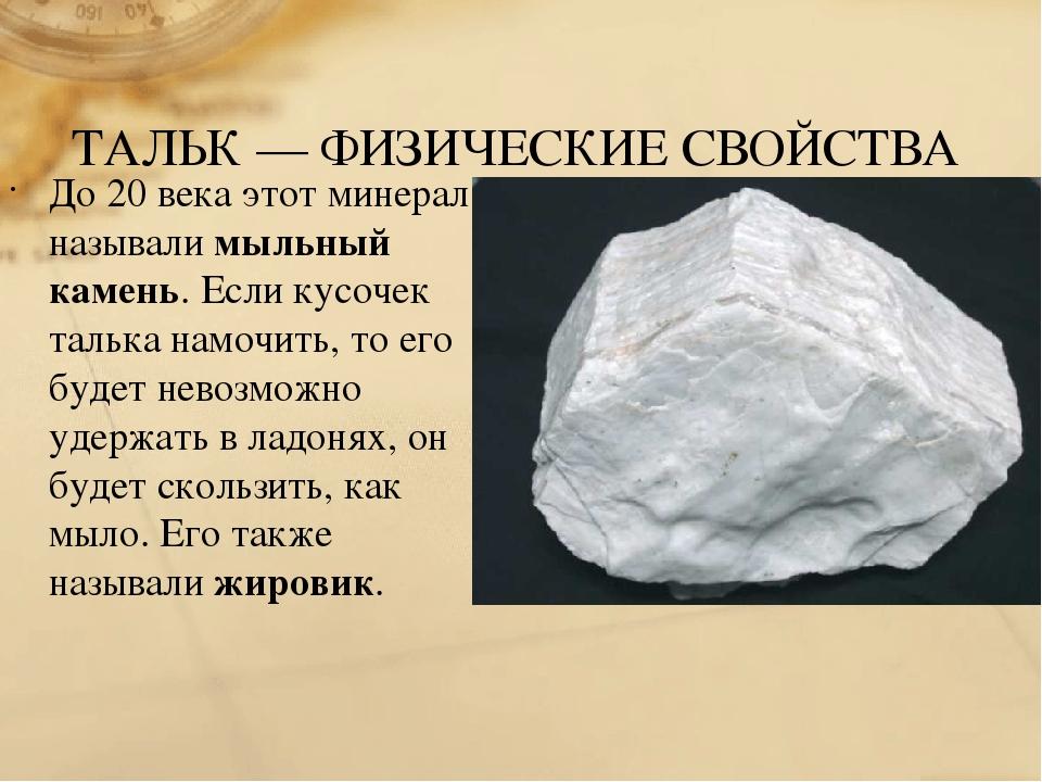 ТАЛЬК — ФИЗИЧЕСКИЕ СВОЙСТВА До 20 века этот минерал называли мыльный камень....