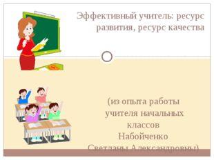 (из опыта работы учителя начальных классов Набойченко Светланы Александровны)