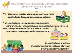 1. Для того, чтобы научить детей чему-либо, необходимо досконально знать пред