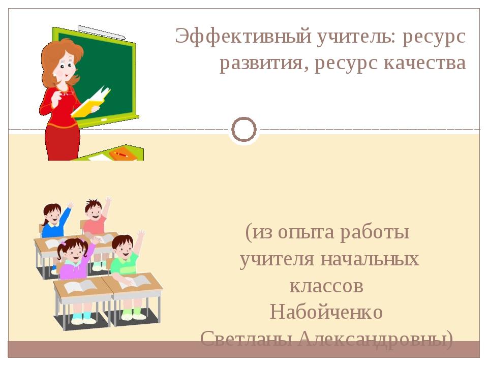 (из опыта работы учителя начальных классов Набойченко Светланы Александровны)...