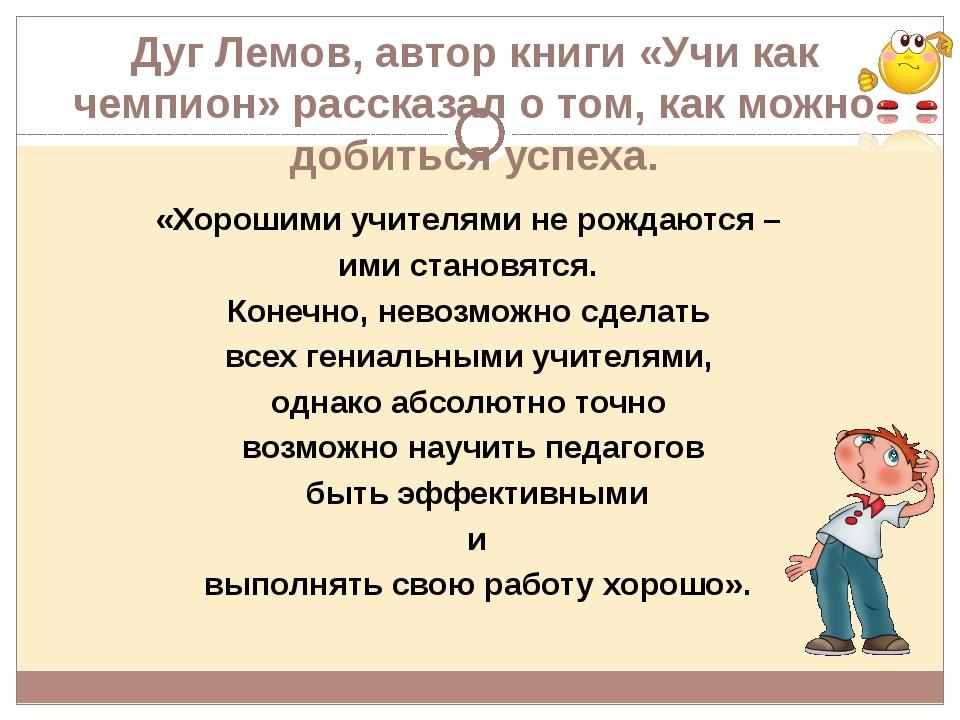 Дуг Лемов, автор книги «Учи как чемпион» рассказал о том, как можно добиться...