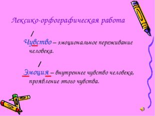 Лексико-орфографическая работа Чувство – эмоциональное переживание человека.
