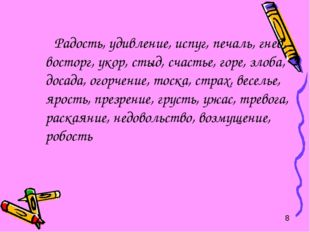 Радость, удивление, испуг, печаль, гнев, восторг, укор, стыд, счастье, горе,