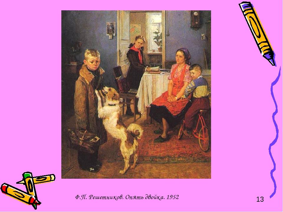 Ф.П. Решетников. Опять двойка. 1952