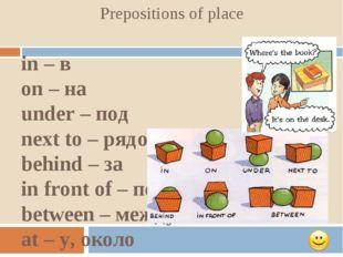 Prepositions of place in – в on –на under –под nextto– рядом с … behind –