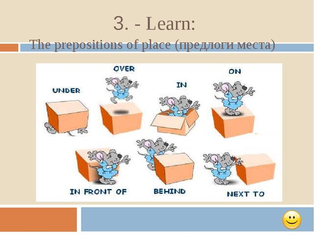 3. - Learn: The prepositions of place (предлоги места)