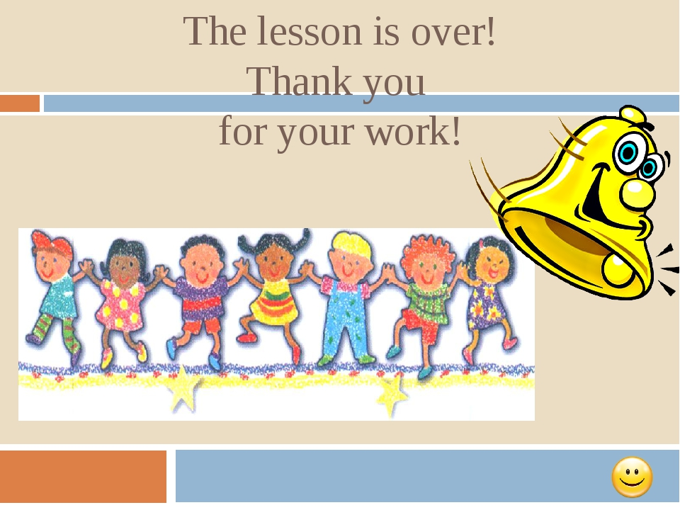 The lesson is over! Thank you for your work!