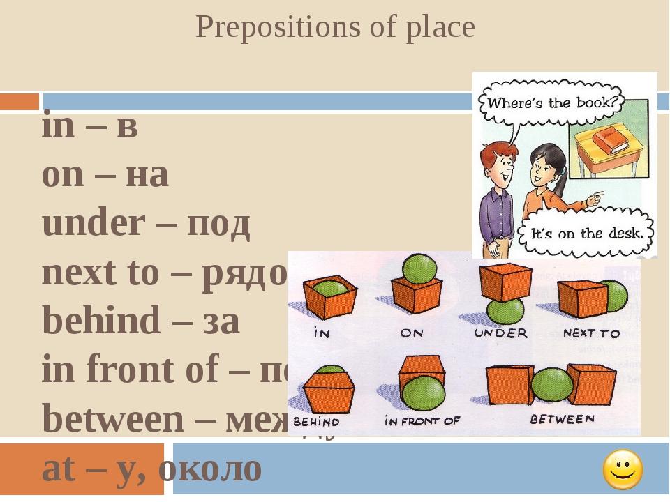 Prepositions of place in – в on –на under –под nextto– рядом с … behind –...