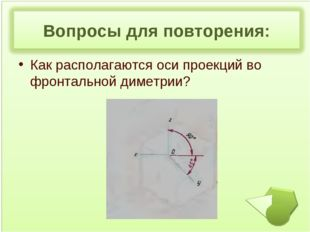 Как располагаются оси проекций во фронтальной диметрии?