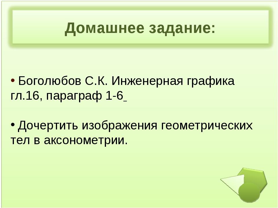 Боголюбов С.К. Инженерная графика гл.16, параграф 1-6 Дочертить изображения...