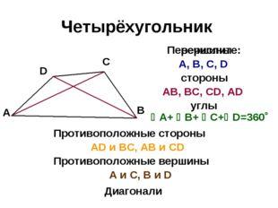 Четырёхугольник D С В А стороны Перечислите: АВ, ВС, СD, АD углы А+ В+ С+