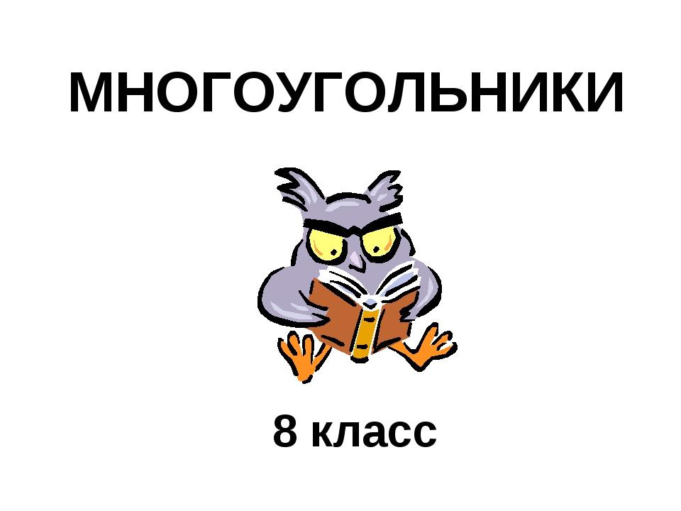 МНОГОУГОЛЬНИКИ 8 класс
