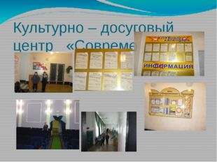 Культурно – досуговый центр «Современник»