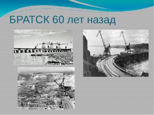БРАТСК 60 лет назад