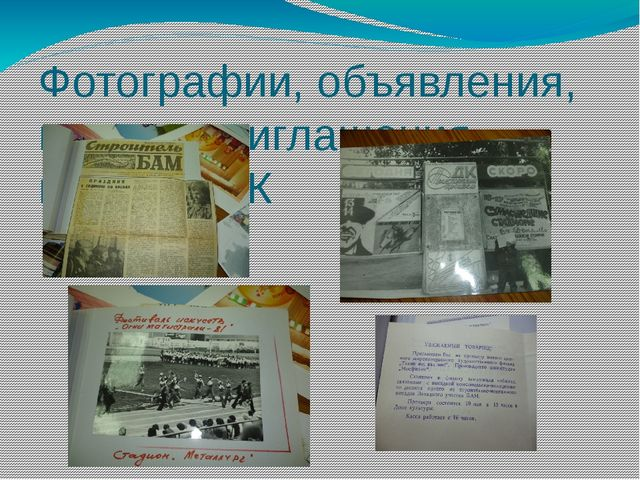 Фотографии, объявления, газеты, приглашения – история ДК