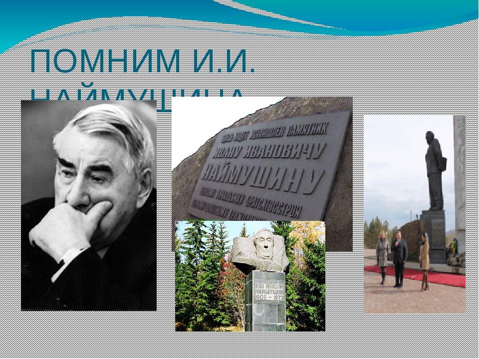 ПОМНИМ И.И. НАЙМУШИНА