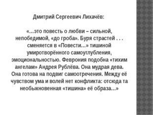 Дмитрий Сергеевич Лихачёв: «…это повесть о любви – сильной, непобедимой, «до