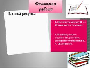 Домашняя работа 1. Прочитать балладу В. А. Жуковского «Светлана». 2. Индивиду