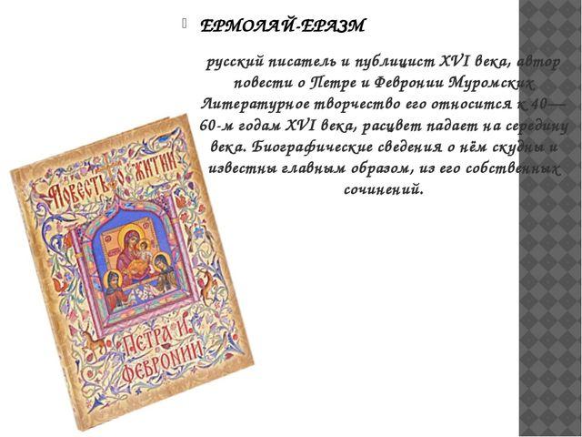 русский писатель и публицист XVI века, автор повести о Петре и Февронии Муром...